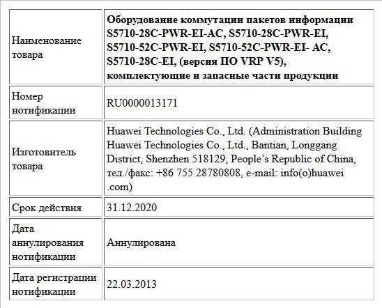 Оборудование коммутации пакетов информации S5710-28C-PWR-EI-AC, S5710-28C-PWR-EI, S5710-52C-PWR-EI, S5710-52C-PWR-EI- АС, S5710-28C-EI, (версия ПО VRP V5), комплектующие и запасные части продукции