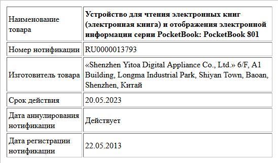 Устройство для чтения электронных книг (электронная книга) и отображения электронной информации серии PocketBook: PocketBook 801