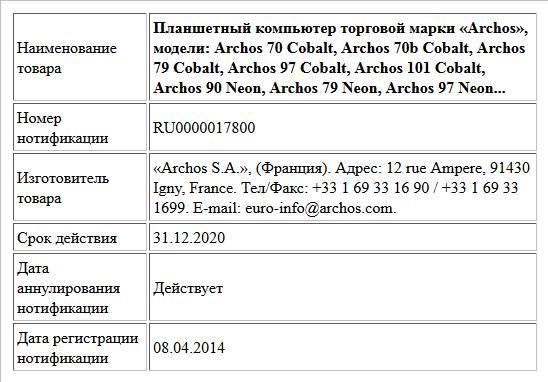 Планшетный компьютер торговой марки «Archos», модели: Archos 70 Cobalt, Archos 70b Cobalt, Archos 79 Cobalt, Archos 97 Cobalt, Archos 101 Cobalt, Archos 90 Neon, Archos 79 Neon, Archos 97 Neon...