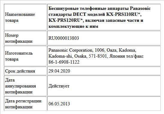 Бесшнуровые телефонные аппараты Panasonic стандарты DECT моделей KX-PRS110RU*, KX-PRS120RU*, включая запасные части и комплектующие к ним