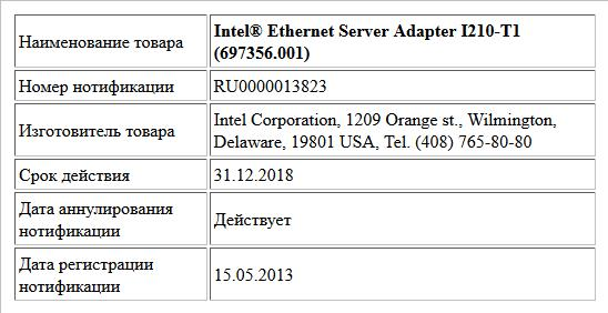 Intel® Ethernet Server Adapter I210-T1 (697356.001)