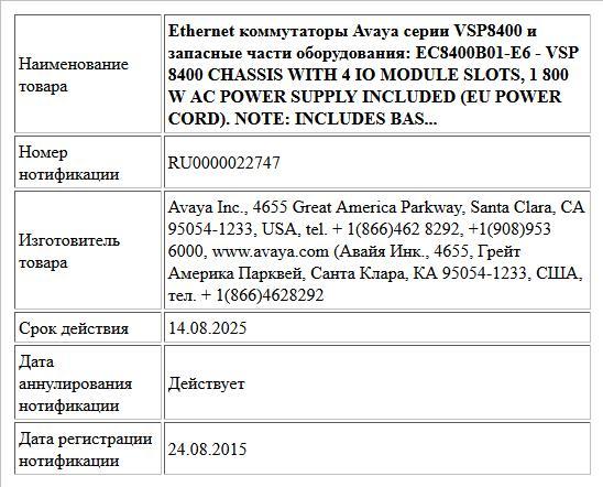 Ethernet коммутаторы Avaya серии VSP8400 и запасные части оборудования:  EC8400B01-E6 - VSP 8400 CHASSIS WITH 4 IO MODULE SLOTS, 1 800 W AC   POWER  SUPPLY INCLUDED (EU POWER CORD). NOTE: INCLUDES BAS...