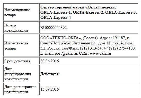 Сервер торговой марки «Окта», модели:   ОКТА-Express-1,  ОКТА-Express-2,  ОКТА-Express-3,  ОКТА-Express-4