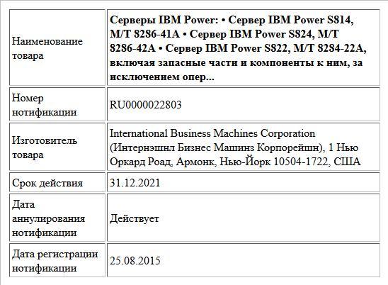 Серверы IBM Power: • Сервер IBM Power S814, M/T 8286-41А • Сервер IBM Power S824, M/T 8286-42А • Сервер IBM Power S822, M/T 8284-22A, включая запасные части и компоненты к ним, за исключением операцио...