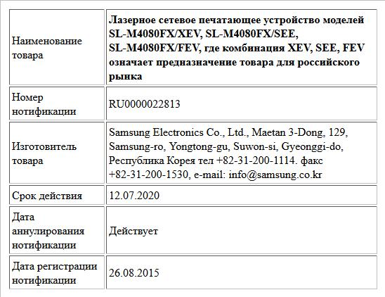 Лазерное сетевое печатающее устройство моделей SL-M4080FX/XEV, SL-M4080FX/SEE, SL-M4080FX/FEV, где комбинация XEV, SEE, FEV означает предназначение товара для российского рынка
