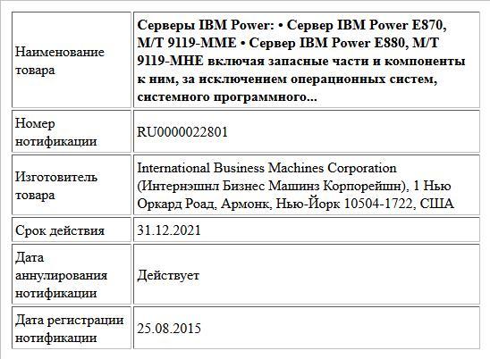 Серверы IBM Power: • Сервер IBM Power E870, M/T 9119-MME • Сервер IBM Power E880, M/T 9119-MHE включая запасные части и компоненты к ним, за исключением операционных систем, системного программного об...