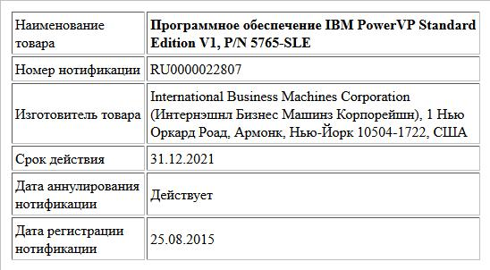 Программное обеспечение IBM PowerVP Standard Edition V1, P/N 5765-SLE