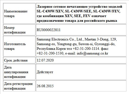 Лазерное сетевое печатающее устройство моделей SL-С430W/XEV, SL-С430W/SEE, SL-С430W/FEV, где комбинация XEV, SEE, FEV означает предназначение товара для российского рынка