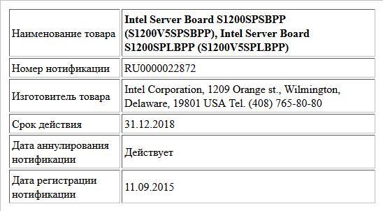 Intel Server Board S1200SPSBPP (S1200V5SPSBPP),  Intel Server Board S1200SPLBPP (S1200V5SPLBPP)