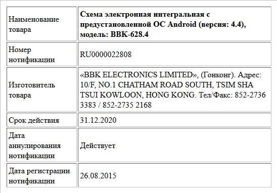Схема электронная интегральная с предустановленной ОС Android (версия: 4.4), модель: BBK-628.4