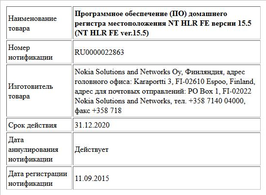 Программное обеспечение (ПО) домашнего регистра местоположения NT HLR FE версии 15.5 (NT HLR FE ver.15.5)