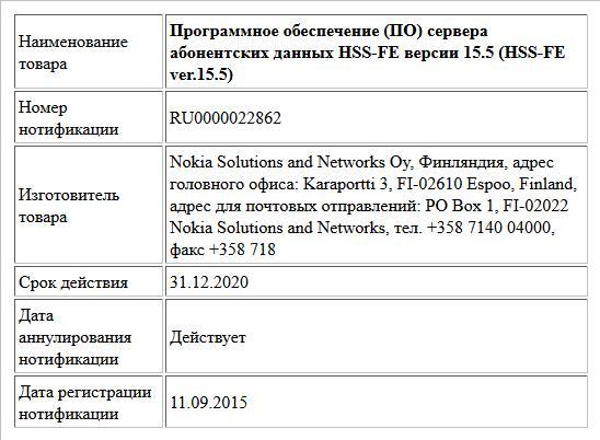 Программное обеспечение (ПО) сервера абонентских данных HSS-FE версии 15.5 (HSS-FE ver.15.5)