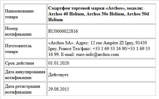 Смартфон торговой марки «Archos», модели: Archos 40 Helium, Archos 50e Helium, Archos 50d Helium
