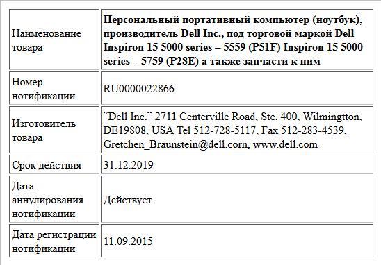 Персональный портативный компьютер (ноутбук), производитель Dell Inc., под торговой маркой Dell  Inspiron 15 5000 series – 5559 (P51F)  Inspiron 15 5000 series – 5759 (P28E)  а также запчасти к ним