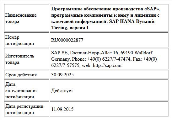 Программное обеспечение производства «SAP», программные компоненты к нему и лицензии с ключевой информацией:  SAP HANA Dynamic Tiering, версия 1