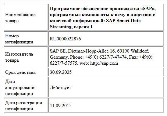 Программное обеспечение производства «SAP», программные компоненты к нему и лицензии с ключевой информацией:  SAP Smart Data Streaming, версия 1