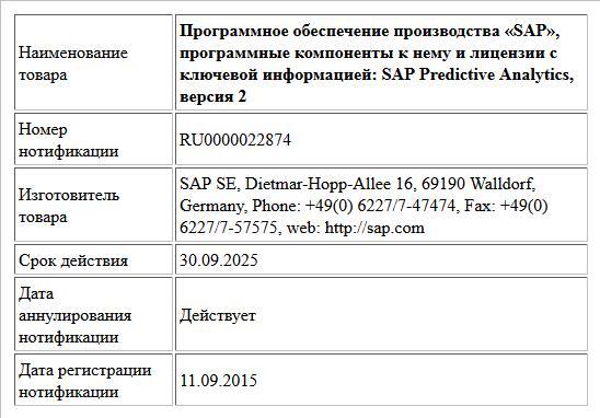 Программное обеспечение производства «SAP», программные компоненты к нему и лицензии с ключевой информацией:  SAP Predictive Analytics, версия 2