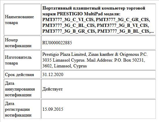 Портативный планшетный компьютер торговой марки PRESTIGIO MultiPad модели: PMT3777_3G_C_VI_CIS, PMT3777_3G_C_GR_CIS, PMT3777_3G_C_BL_CIS, PMT3777_3G_B_VI_CIS, PMT3777_3G_B_GR_CIS, PMT3777_3G_B_BL_CIS,...
