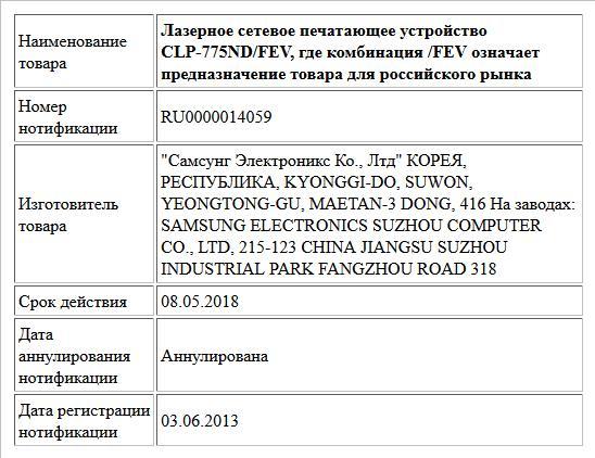 Лазерное сетевое печатающее устройство CLP-775ND/FEV, где комбинация /FEV означает предназначение товара для российского рынка