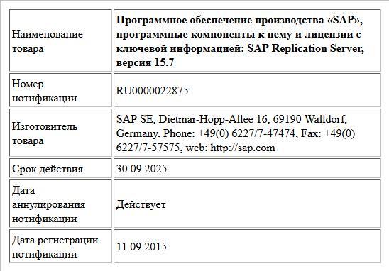 Программное обеспечение производства «SAP», программные компоненты к нему и лицензии с ключевой информацией:  SAP Replication Server, версия 15.7