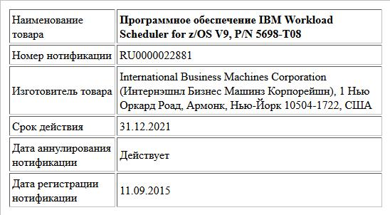 Программное обеспечение IBM Workload Scheduler for z/OS V9, P/N 5698-T08