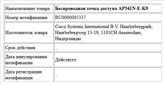 Беспроводная точка доступа AP541N-E-K9