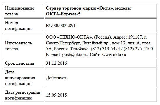 Сервер торговой марки «Окта», модель:   ОКТА-Express-5