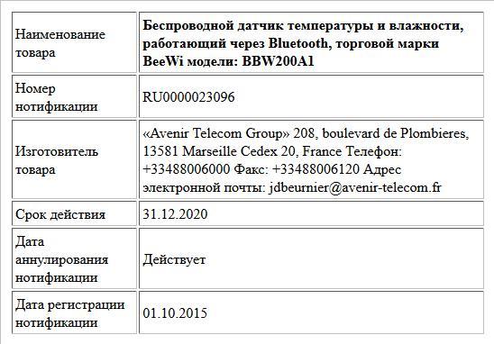 Беспроводной датчик температуры и влажности, работающий через Bluetooth, торговой марки BeeWi модели: BBW200A1