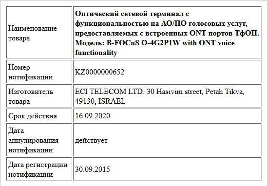 Оптический сетевой терминал с функциональностью на АО/ПО голосовых услуг, предоставляемых с встроенных ONT портов ТфОП. Модель: B-FOCuS O-4G2P1W with ONT voice functionality