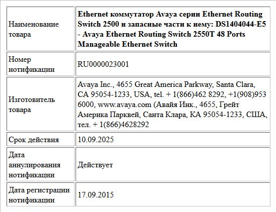 Ethernet коммутатор Avaya серии Ethernet Routing Switch 2500 и запасные части к нему: DS1404044-E5 - Avaya Ethernet Routing Switch 2550T 48 Ports Manageable Ethernet Switch