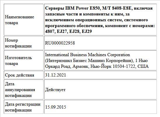 Серверы IBM Power E850, M/T 8408-E8E, включая запасные части и компоненты к ним, за исключением операционных систем, системного программного обеспечения, компонент с номерами: 4807, EJ27, EJ28, EJ29