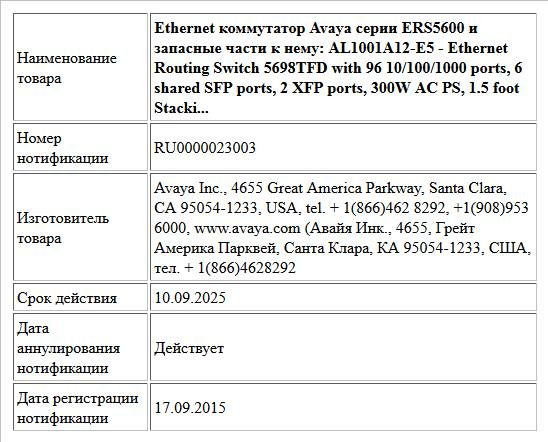 Ethernet коммутатор Avaya серии ERS5600 и запасные части к нему:  AL1001A12-E5 - Ethernet Routing Switch 5698TFD with 96 10/100/1000 ports, 6 shared SFP ports, 2 XFP ports, 300W AC PS, 1.5 foot Stacki...