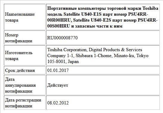 Портативные компьютеры торговой марки Toshiba модель Satellite U840-E1S парт номер PSU4RR-00R00HRU, Satellite U840-E2S парт номер PSU4RR-00S00HRU и запасные части к ним