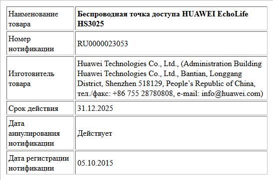 Беспроводная точка доступа HUAWEI EchoLife HS3025