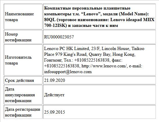 """Компактные персональные планшетные компьютеры т.м. """"Lenovo"""", модели (Model Name): 80QL (торговое наименование: Lenovo ideapad MIIX 700-12ISK) и запасные части к ним"""