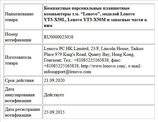 """Компактные персональные планшетные компьютеры т.м. """"Lenovo"""", моделей Lenovo YT3-X50L, Lenovo YT3-X50M и запасные части к ним"""