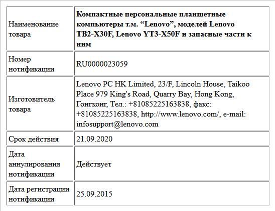 """Компактные персональные планшетные компьютеры т.м. """"Lenovo"""", моделей Lenovo TB2-X30F, Lenovo YT3-X50F и запасные части к ним"""