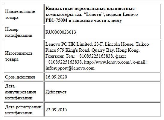 """Компактные персональные планшетные компьютеры т.м. """"Lenovo"""", модели Lenovo PB1-750M и запасные части к нему"""