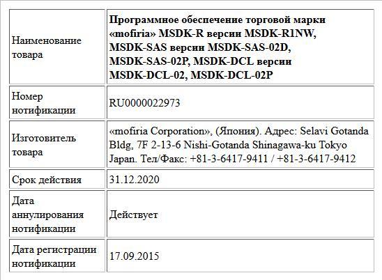 Программное обеспечение торговой марки «mofiria»  MSDK-R версии MSDK-R1NW,  MSDK-SAS версии MSDK-SAS-02D, MSDK-SAS-02P,  MSDK-DCL версии MSDK-DCL-02, MSDK-DCL-02P