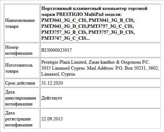 Портативный планшетный компьютер торговой марки PRESTIGIO MultiPad модели: PMT3041_3G_C_CIS, PMT3041_3G_B_CIS, PMT3041_3G_D_CIS,PMT3757_3G_C_CIS, PMT3757_3G_B_CIS,   PMT3757_3G_D_CIS, PMT3767_3G_C_CIS...