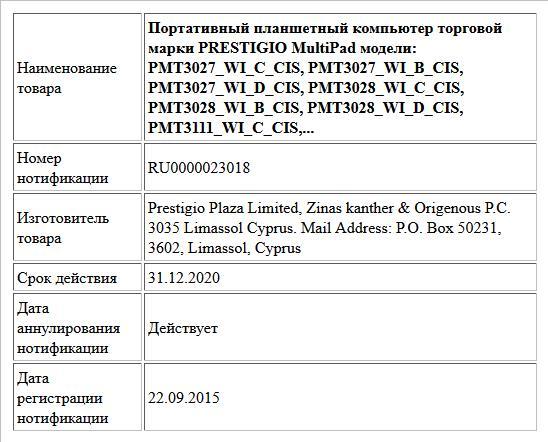 Портативный планшетный компьютер торговой марки PRESTIGIO MultiPad модели: PMT3027_WI_C_CIS, PMT3027_WI_B_CIS, PMT3027_WI_D_CIS, PMT3028_WI_C_CIS, PMT3028_WI_B_CIS, PMT3028_WI_D_CIS, PMT3111_WI_C_CIS,...