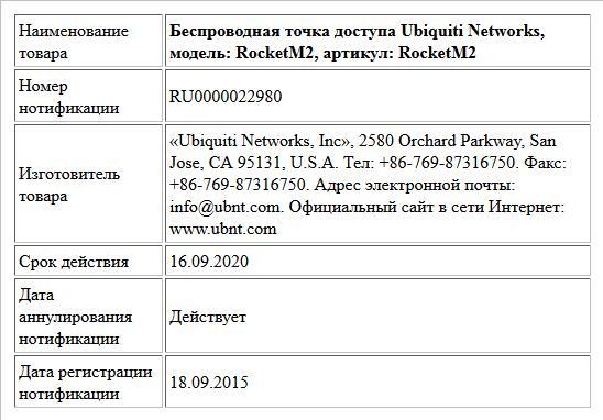 Беспроводная точка доступа Ubiquiti Networks, модель: RocketM2, артикул: RocketM2