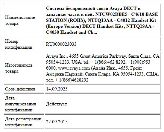 Система беспроводной связи Avaya DECT и запасные части к ней:  NTCW02DBE5 - С4610 BASE STATION (ROHS); NTTQ13AA - C4012 Handset Kit (Europe Version) DECT Handset Kits;  NTTQ19AA - C4030 Handset and Ch...