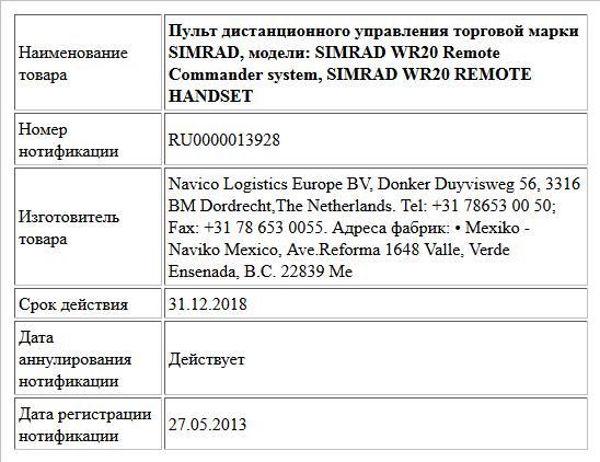 Пульт дистанционного управления торговой марки SIMRAD, модели: SIMRAD WR20 Remote Commander system, SIMRAD WR20 REMOTE HANDSET