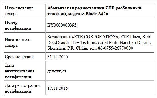 Абонентская радиостанция ZTE (мобильный телефон), модель: Blade A476