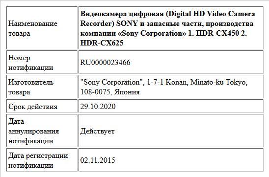 Видеокамера цифровая (Digital HD Video Camera Recorder) SONY и запасные части, производства компании «Sony Corporation»    1. HDR-CX450  2. HDR-CX625
