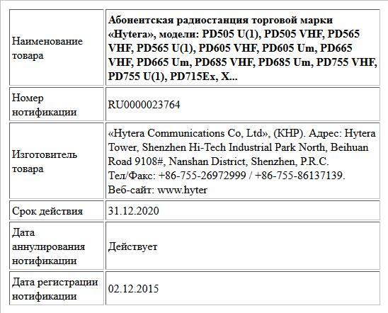 Абонентская радиостанция торговой марки «Hytera», модели: PD505 U(1), PD505 VHF, PD565 VHF, PD565 U(1), PD605 VHF, PD605 Um, PD665 VHF, PD665 Um, PD685 VHF, PD685 Um, PD755 VHF, PD755 U(1), PD715Ex, X...
