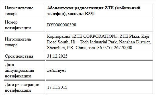 Абонентская радиостанция ZTE (мобильный телефон), модель: R531