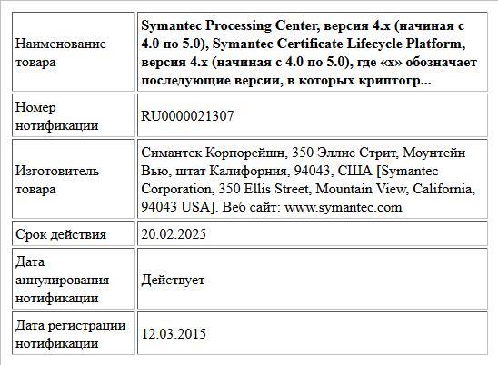 Symantec Processing Center, версия 4.x (начиная с 4.0 по 5.0),  Symantec Certificate Lifecycle Platform, версия 4.x (начиная с 4.0 по 5.0),  где «х» обозначает последующие версии, в которых криптогр...