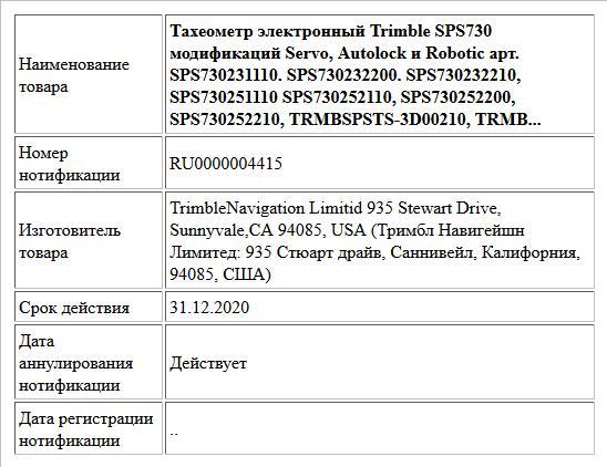 Тахеометр электронный Trimble SPS730 модификаций Servo, Autolock и Robotic арт. SPS730231110. SPS730232200. SPS730232210, SPS730251110 SPS730252110, SPS730252200, SPS730252210, TRMBSPSTS-3D00210, TRMB...